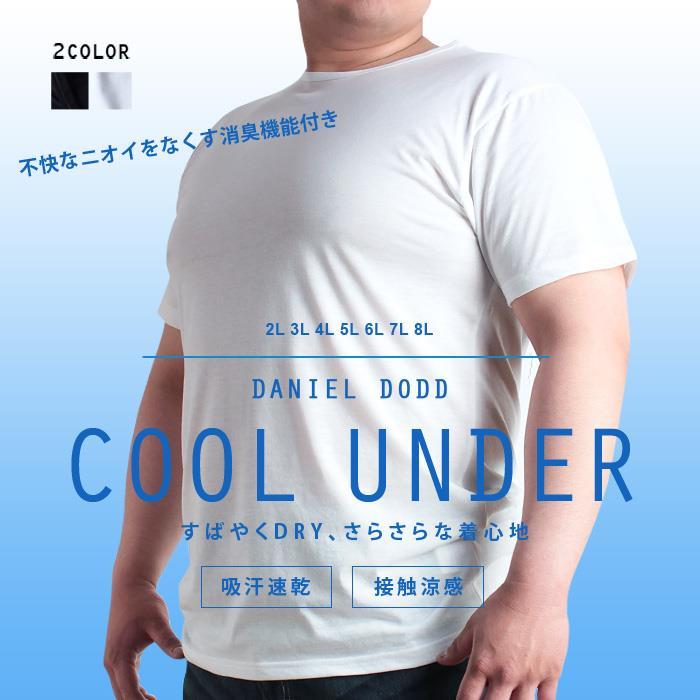 大きいサイズ メンズ DANIEL DODD インナー 吸汗速乾 クールアンダー クルーネック 半袖 肌着 下着 azu-15101