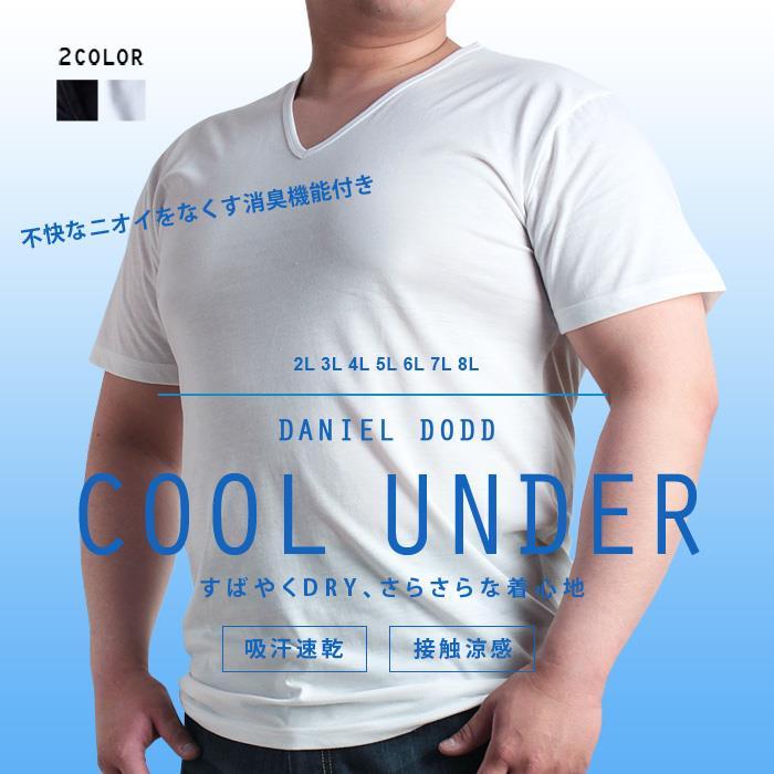 大きいサイズ メンズ DANIEL DODD インナー 吸汗速乾 クールアンダー Vネック 半袖 肌着 下着 azu-15102