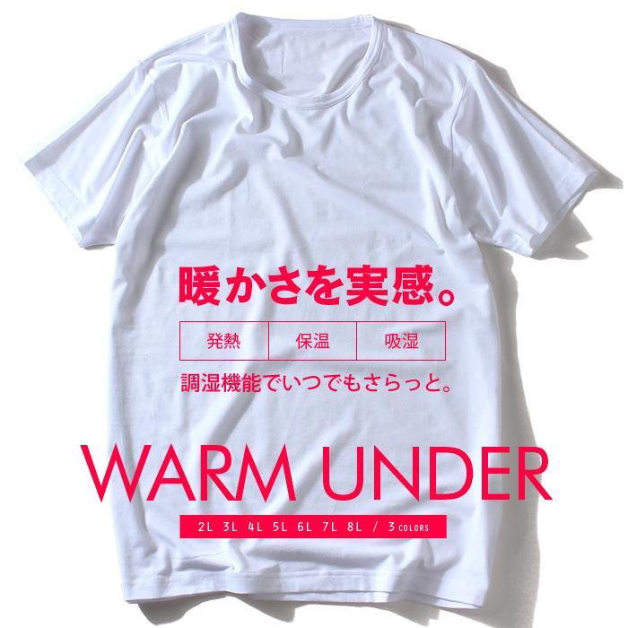 DANIEL DODD ウォームアンダー クルーネック半袖Tシャツ【肌着/下着】azu-15201