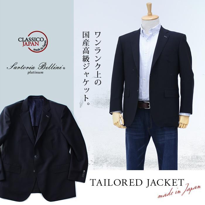 大きいサイズ メンズ SARTORIA BELLINI ジャケット アウター ビジネス きれいめ 日本製 2ツ釦 テーラードジャケット jbj6s001-910