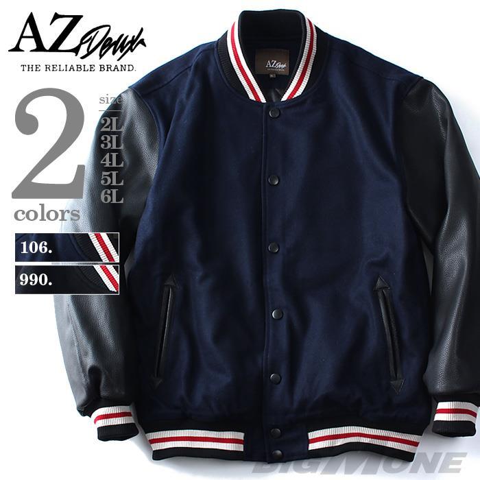 大きいサイズ メンズ AZ DEUX バックサガラ刺繍 スタジアムジャンパー azb-1320
