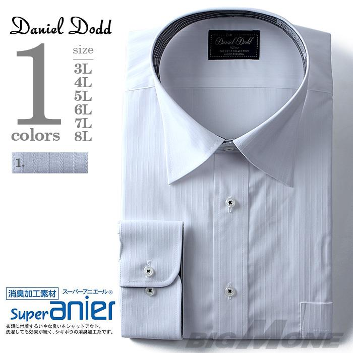 大きいサイズ メンズ DANIEL DODD ビジネス Yシャツ 長袖 ワイシャツ 消臭加工 白ドビー ワイドシャツ eadn80-1
