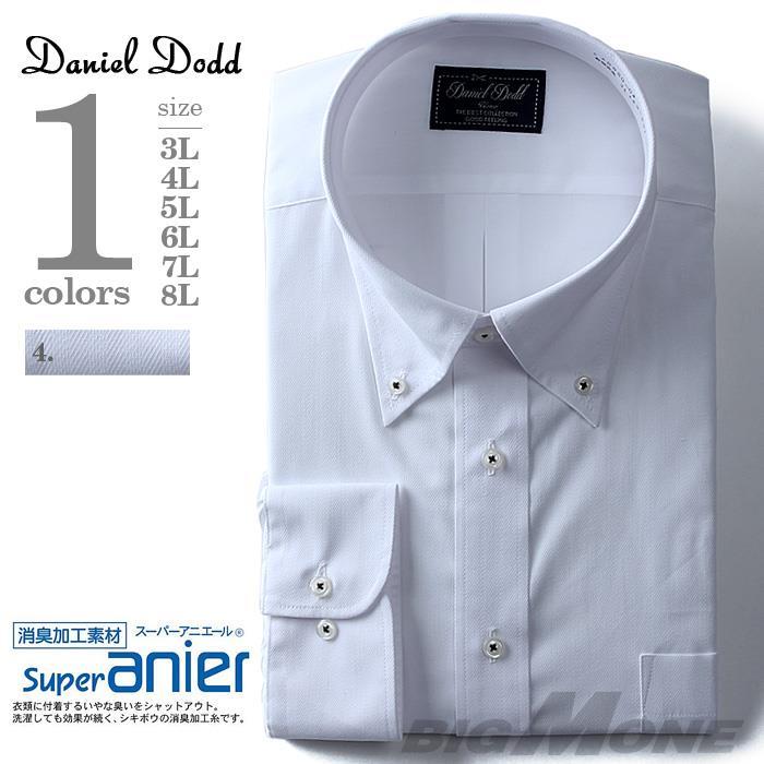 大きいサイズ メンズ DANIEL DODD ビジネス Yシャツ 長袖 ワイシャツ 消臭加工 白ドビー ボタンダウンシャツ ビジネスシャツ eadn80-4