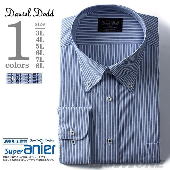 大きいサイズ メンズ DANIEL DODD ビジネス Yシャツ 長袖 ワイシャツ 消臭加工 ボタンダウンシャツ ビジネスシャツ eadn80-11