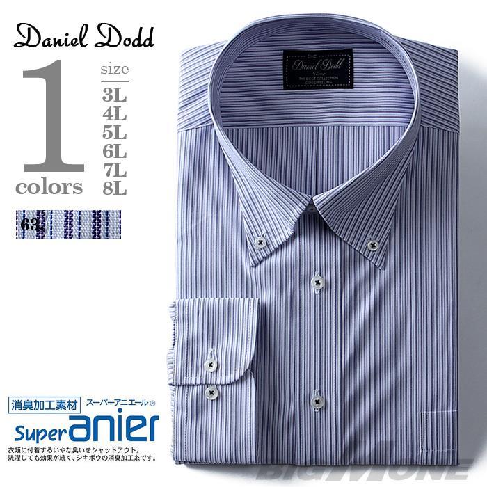 大きいサイズ メンズ DANIEL DODD ビジネス Yシャツ 長袖 ワイシャツ 消臭加工 ボタンダウンシャツ ビジネスシャツ eadn80-63