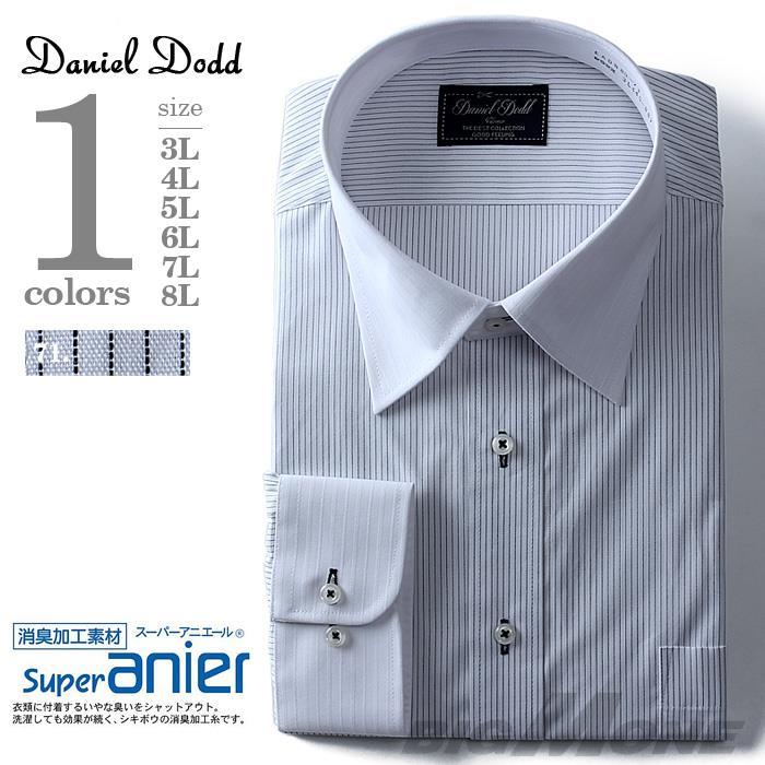 大きいサイズ メンズ DANIEL DODD ビジネス Yシャツ 長袖 ワイシャツ 消臭加工 ワイドシャツ ビジネスシャツ eadn80-71