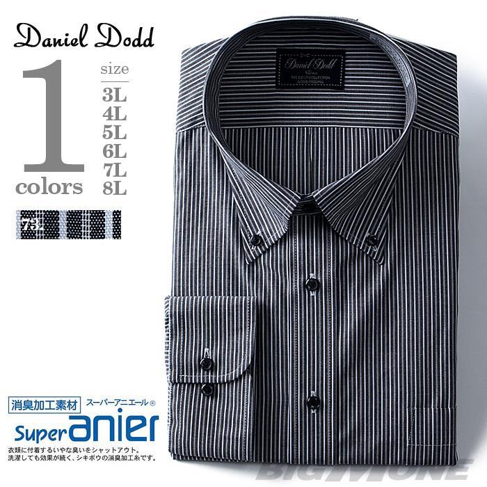 大きいサイズ メンズ DANIEL DODD ビジネス Yシャツ 長袖 ワイシャツ 消臭加工 ボタンダウンシャツ ビジネスシャツ eadn80-73