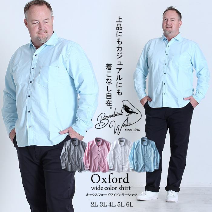 大きいサイズ メンズ Bowerbirds Works シャツ 長袖 オックスフォード ワイドカラーシャツ azsh-170105