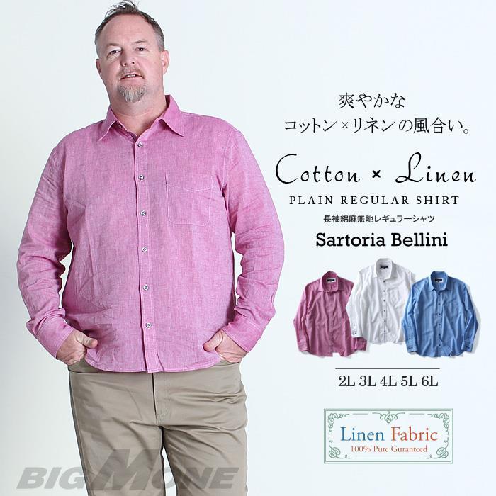大きいサイズ メンズ SARTORIA BELLINI シャツ 長袖 綿麻 無地 レギュラーシャツ azsh-170106