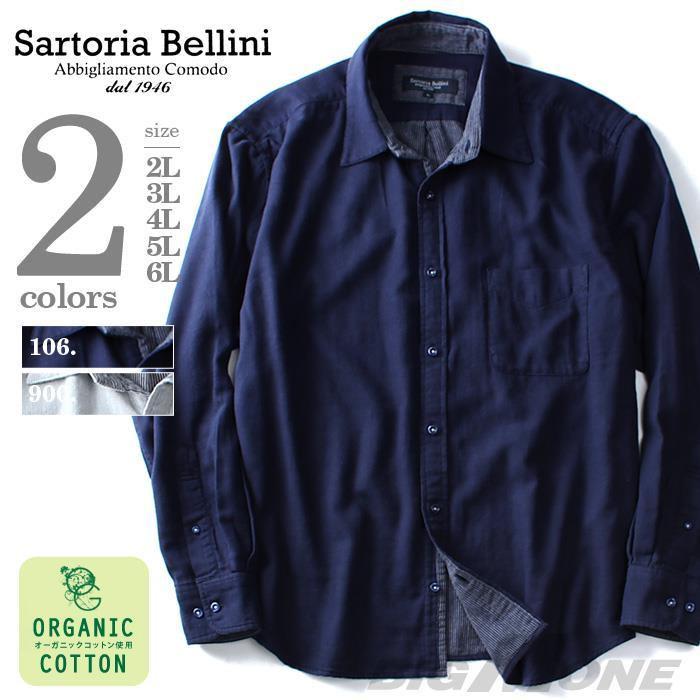 大きいサイズ メンズ SARTORIA BELLINI シャツ 長袖 ダブルガーゼ 無地 シャツ オーガニックコットン azsh-170109