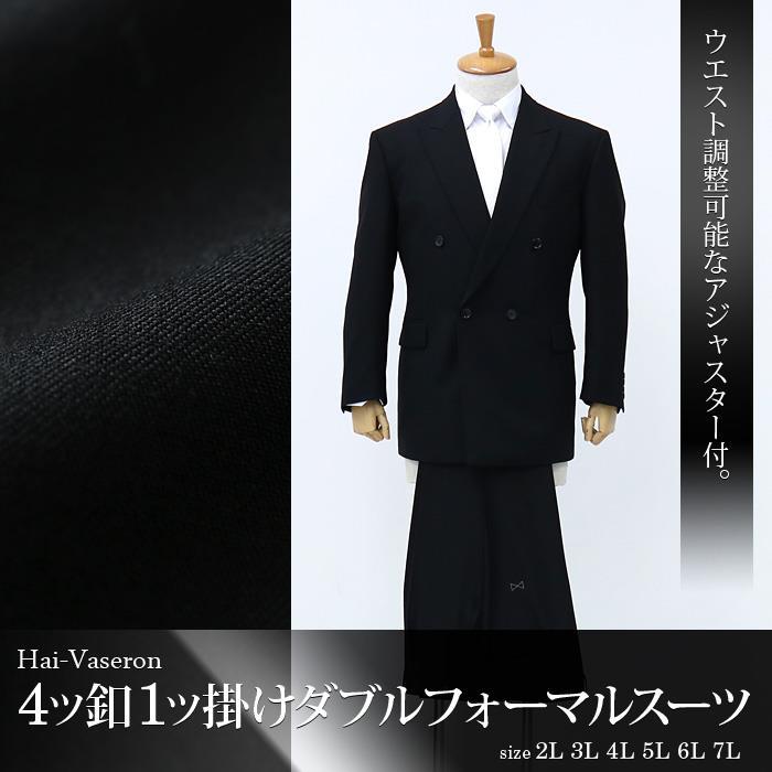 大きいサイズ メンズ Hai-Vaseron 4ツ釦 1ツ掛け ダブル フォーマルスーツ ブラックフォーマル 礼服 スーツ 1300