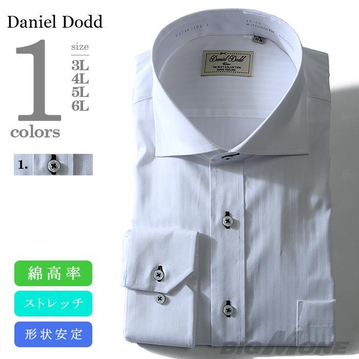 2点目半額 大きいサイズ メンズ DANIEL DODD 長袖 Yシャツ 長袖 ワイシャツ ホリゾンタル カラーシャツ 形態安定 d274az103