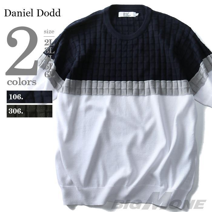 大きいサイズ メンズ DANIEL DODD 麻混 12G切替 半袖 サマー セーター azk-170299