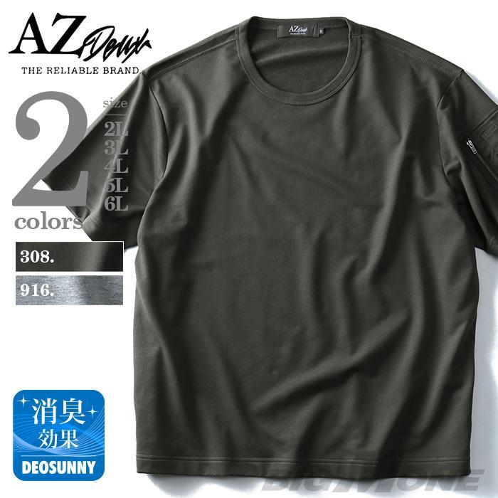 大きいサイズ メンズ AZ DEUX 半袖 Tシャツ ミリタリー 無地 半袖Tシャツ azt-1702101
