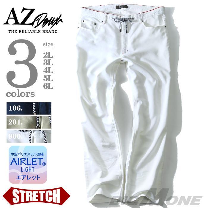 大きいサイズ メンズ AZ DEUX 接触冷感 ストレッチ ウエストリブ デニムパンツ エアレットライト ジーパン デニム azd-193