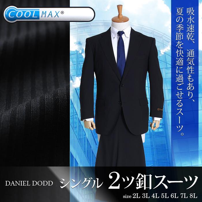 COOLMAXシングル2ツ釦スーツビジネススーツスーツリクルートスーツ上下セット272180