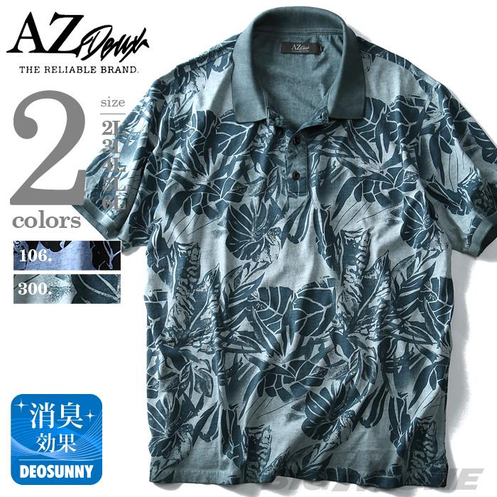 大きいサイズ メンズ AZ DEUX ガーメントダイ 総柄 プリント半袖 ポロシャツ 消臭テープ付 azpr-1702110