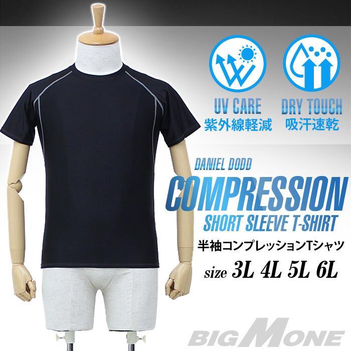 大きいサイズ メンズ DANIEL DODD 半袖Tシャツ 半袖 コンプレッション Tシャツ 吸汗速乾 紫外線 軽減 azt-ss01t