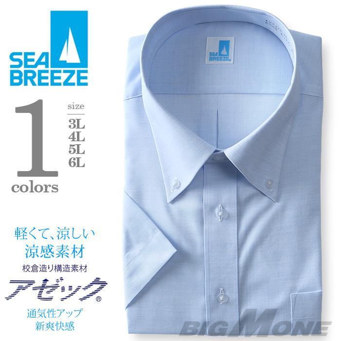 2点目半額 大きいサイズ メンズ SEA BREEZE シーブリーズ ビジネス Yシャツ 半袖 ワイシャツ ボタンダウン ビジネスシャツ 形態安定 ehcb26-10