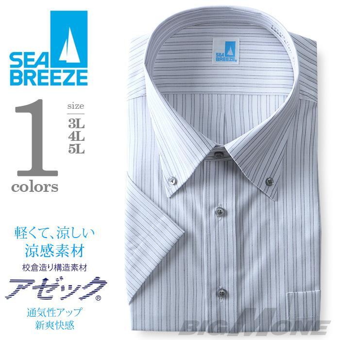 2点目半額 大きいサイズ メンズ SEA BREEZE シーブリーズ ビジネス Yシャツ 半袖 ワイシャツ ボタンダウン ビジネスシャツ 形態安定 ehcb26-72