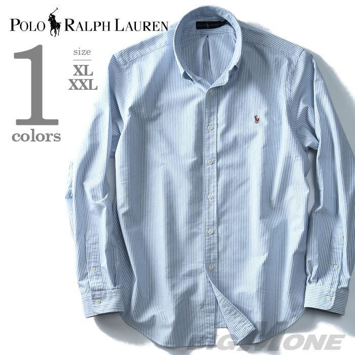 大きいサイズ メンズ POLO RALPH LAUREN ポロ ラルフローレン 長袖 シャツ ストライプ柄 ボタンダウンシャツ 長袖シャツ ブルー XL XXL USA直輸入 710615871001
