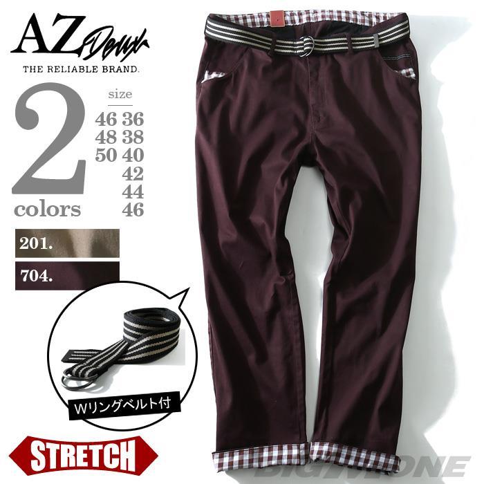 大きいサイズ メンズ AZ DEUX Wリングベルト付 別布使い パンツ azp-1237