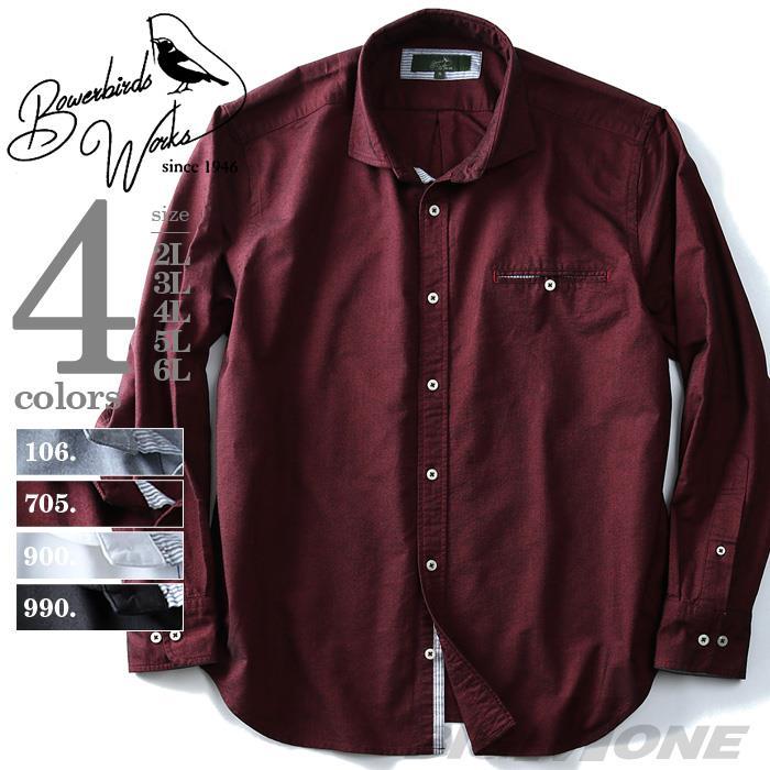 大きいサイズ メンズ Bowerbirds Works シャツ 長袖 オックスフォード ワイド カラーシャツ azsh-170403