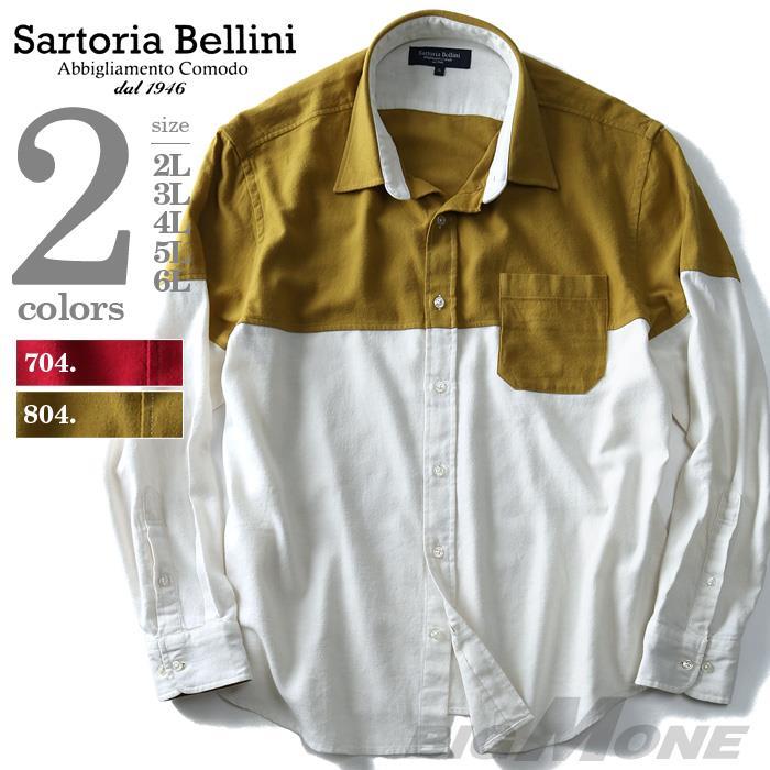 大きいサイズ メンズ SARTORIA BELLINI シャツ 長袖 バイカラー レギュラーシャツ azsh-170405