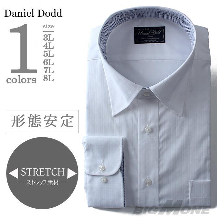 2点目半額 大きいサイズ メンズ DANIEL DODD ビジネス Yシャツ 長袖 ワイシャツ 形態安定 ストレッチ ワイドカラーシャツ ビジネスシャツeadn82-1