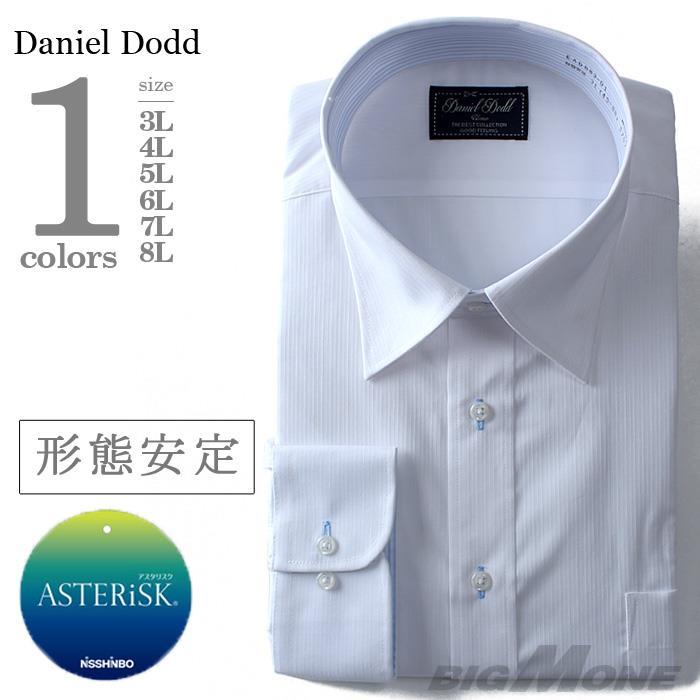 2点目半額 大きいサイズ メンズ DANIEL DODD ビジネス Yシャツ 長袖 ワイシャツ 形態安定 ストレッチ ワイドカラーシャツ ビジネスシャツeadn83-1