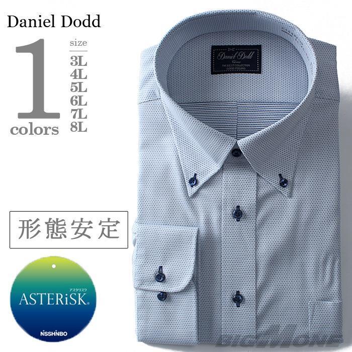 2点目半額 大きいサイズ メンズ DANIEL DODD ビジネス Yシャツ 長袖 ワイシャツ 形態安定 ストレッチ ボタンダウンシャツ ビジネスシャツeadn83-10