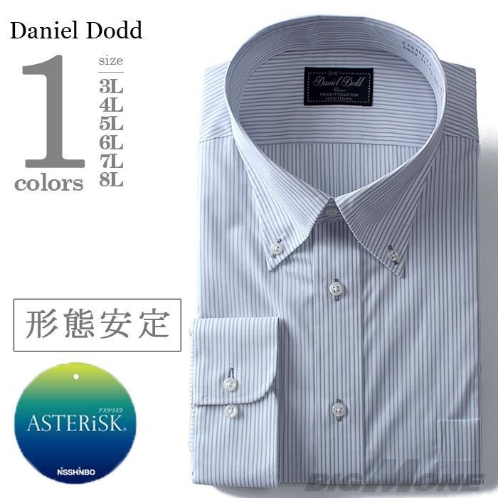 2点目半額 大きいサイズ メンズ DANIEL DODD ビジネス Yシャツ 長袖 ワイシャツ 形態安定 ストレッチ ボタンダウンシャツ ビジネスシャツeadn83-73