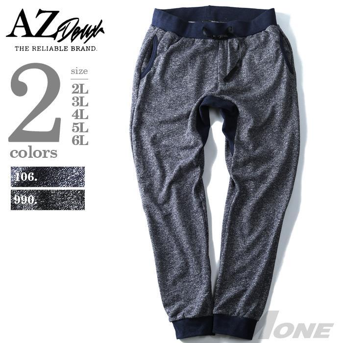 大きいサイズ メンズ AZ DEUX ガチャベルト 杢 スウェットパンツ azp-1239