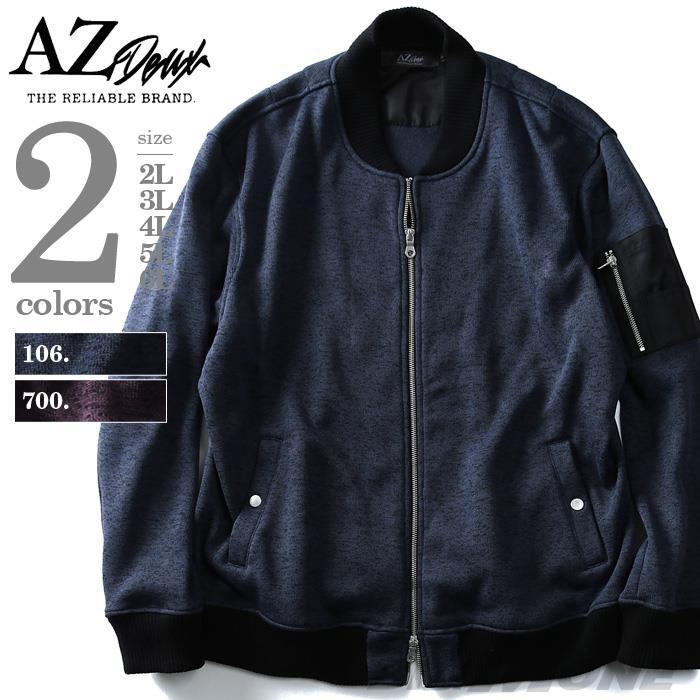 大きいサイズ メンズ AZ DEUX ニットフリース MA-1タイプ ジャケット azcj-170468