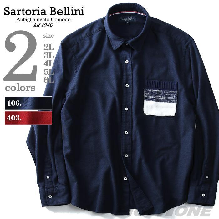 大きいサイズ メンズ SARTORIA BELLINI 長袖 起毛 ポケット ニット 切替 シャツ azsh-170408