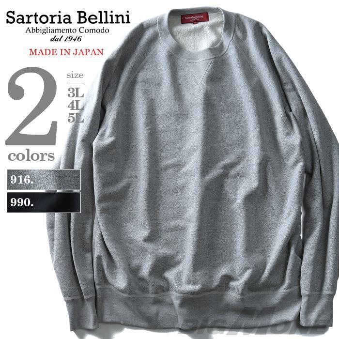 大きいサイズ メンズ SARTORIA BELLINI 日本製 吊り編み クルーネック トレーナー made in japan azsw-1704ag1