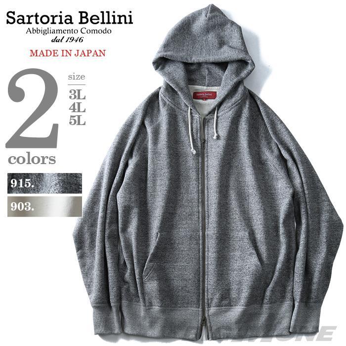 大きいサイズ メンズ SARTORIA BELLINI パーカー 日本製 吊り編み フルジップパーカー made in japan azsw-1704ag2