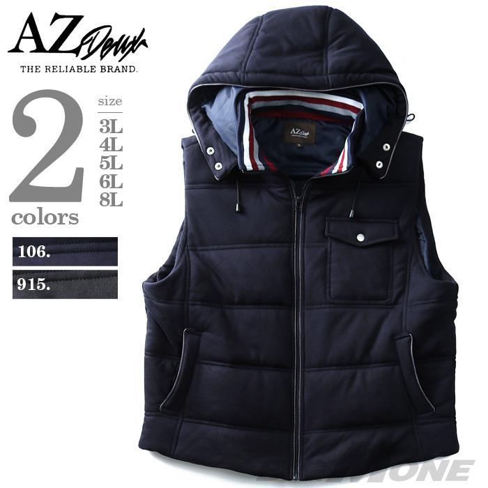 大きいサイズ メンズ AZ DEUX ポンチ フーデッド 中綿ベスト azb-1352