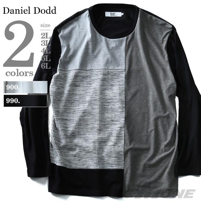 タダ割 大きいサイズ メンズ DANIEL DODD 長袖 Tシャツ ロンT ブロッキング 切替 ロングTシャツ azt-170499