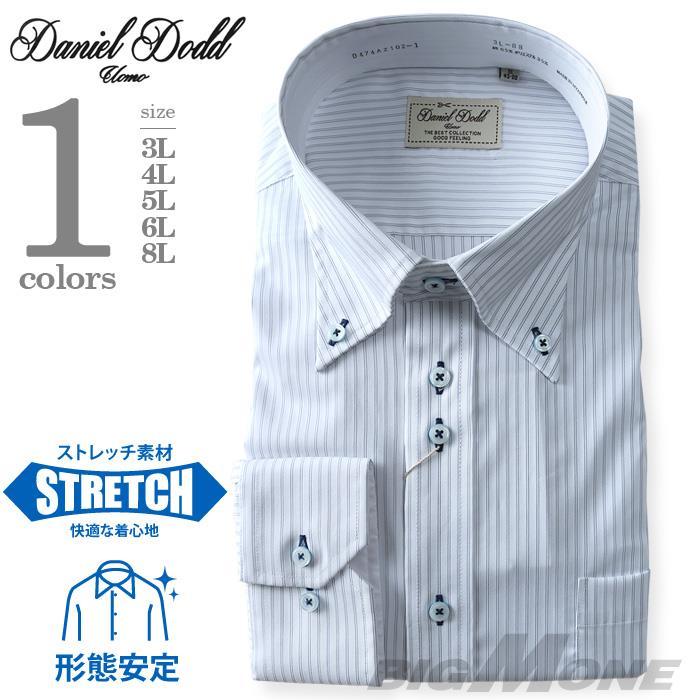2点目半額 大きいサイズ メンズ DANIEL DODD 形態安定 長袖 Yシャツ 長袖 ワイシャツ ボタンダウン 前身2連釦 ストレッチ d474az102