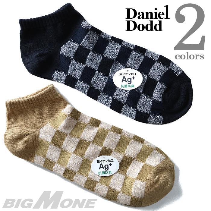 大きいサイズ メンズ 28〜30cm DANIEL DODD ソックス 抗菌防臭 チェッカー柄 メンズソックス 靴下 azsk-17034