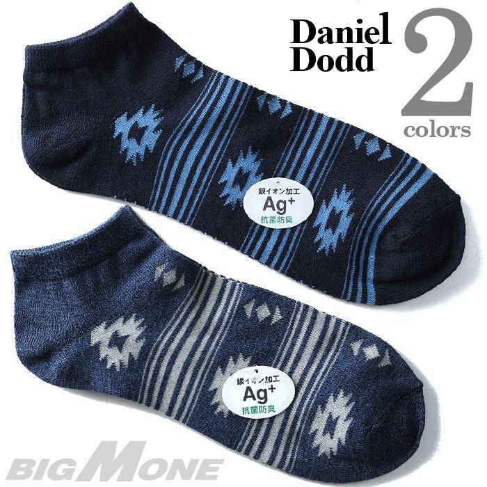 大きいサイズ メンズ 28〜30cm DANIEL DODD ソックス 抗菌防臭 オルテガ柄 メンズソックス 靴下 azsk-17035