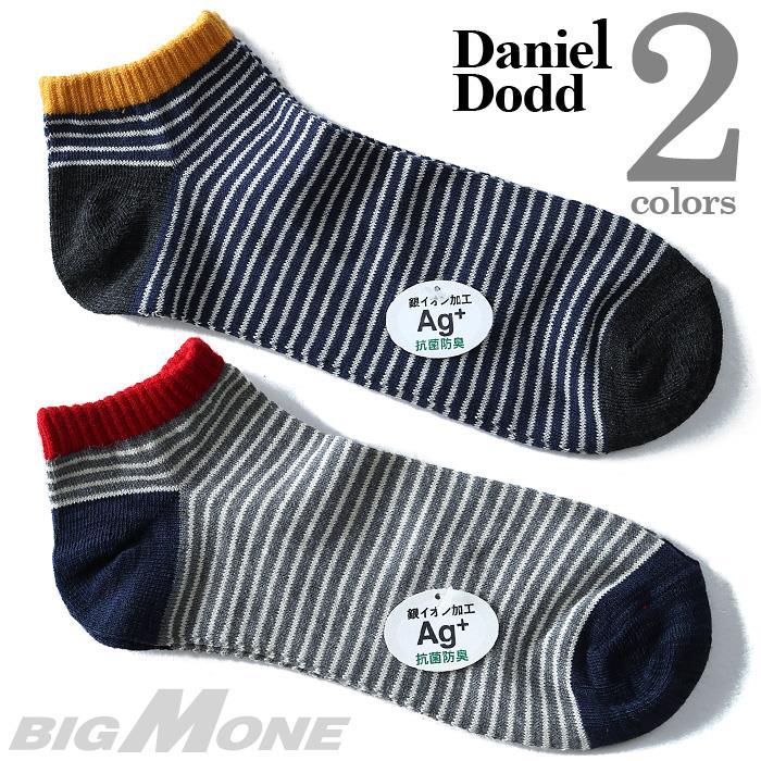 大きいサイズ メンズ 28〜30cm DANIEL DODD ソックス 抗菌防臭 ボーダー柄 メンズソックス 靴下 azsk-17036