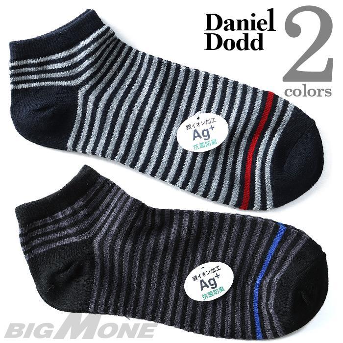 大きいサイズ メンズ 28〜30cm DANIEL DODD ソックス 抗菌防臭 ボーダー柄 メンズソックス 靴下 azsk-17037