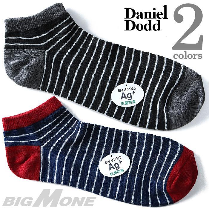 大きいサイズ メンズ 28〜30cm DANIEL DODD ソックス 抗菌防臭 ボーダー柄 メンズソックス 靴下 azsk-17038