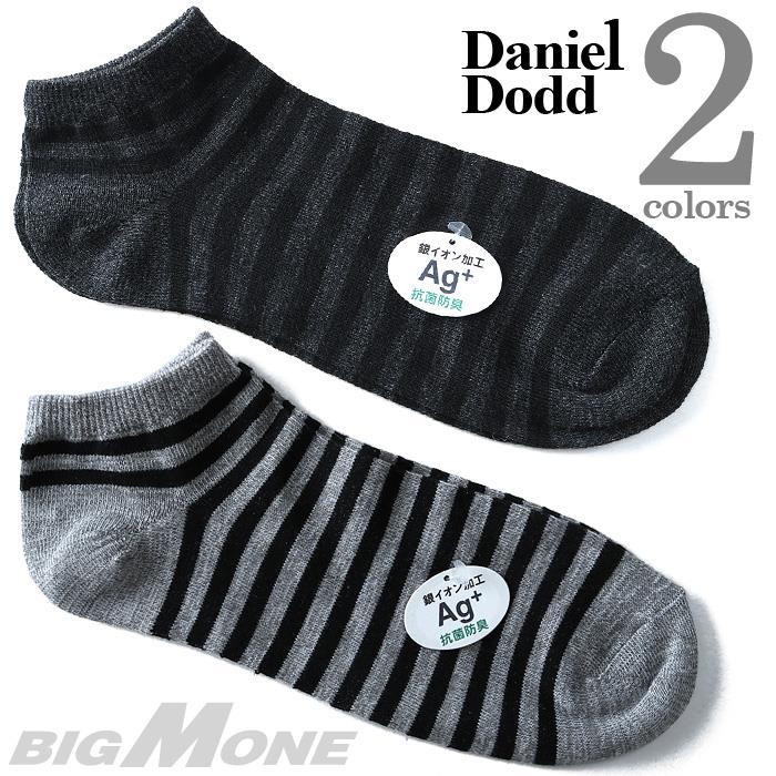 大きいサイズ メンズ 28〜30cm DANIEL DODD ソックス 抗菌防臭 ボーダー柄 メンズソックス 靴下 azsk-17039