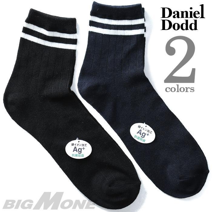大きいサイズ メンズ 28〜30cm DANIEL DODD ソックス 抗菌防臭 サイドライン メンズソックス 靴下 azsk-17042