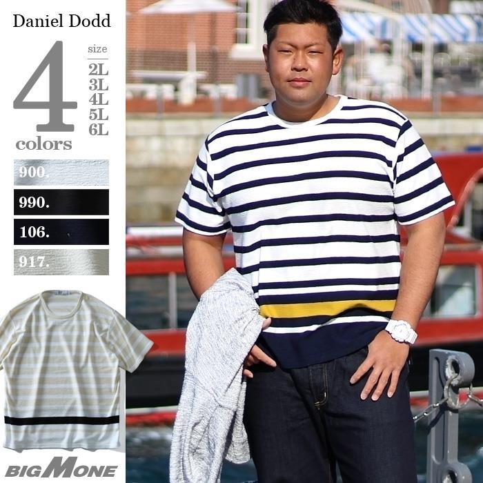 タダ割 大きいサイズ メンズ DANIEL DODD 半袖 Tシャツ パネルボーダー半袖Tシャツ azt-180262