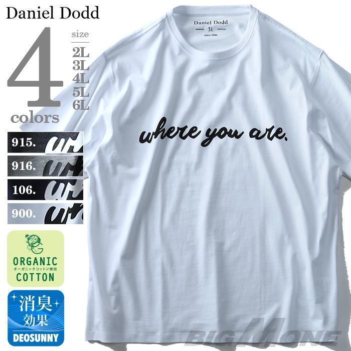 タダ割 大きいサイズ メンズ DANIEL DODD 半袖 Tシャツ オーガニック プリント半袖Tシャツ where you are azt-180216