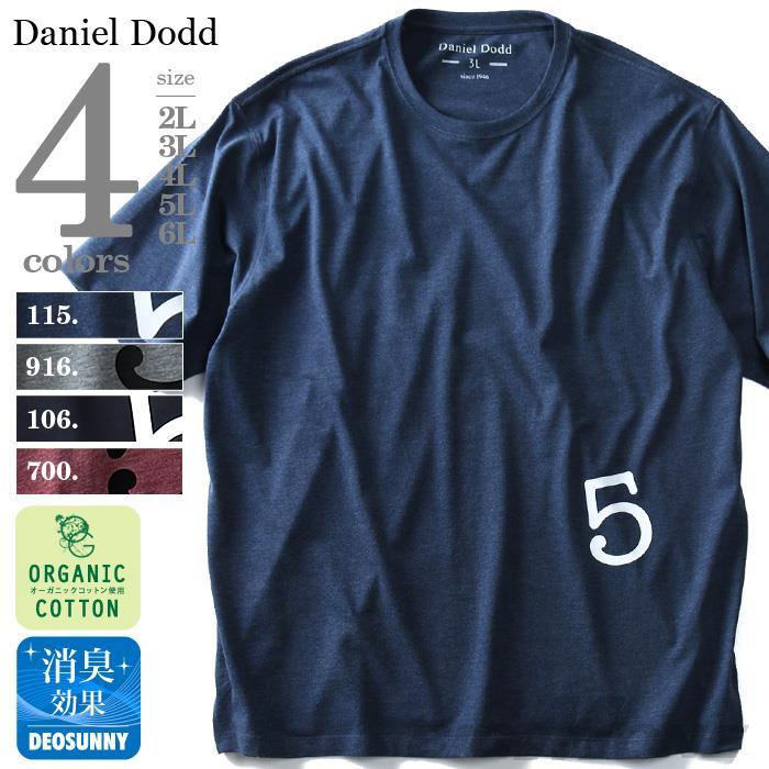 タダ割 大きいサイズ メンズ DANIEL DODD 半袖 Tシャツ オーガニック プリント半袖Tシャツ 5 azt-180218